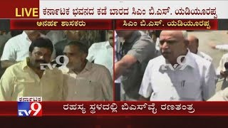 BS Yediyurappa Went For Secret Place After Meeting Ends With Disqualified MLAs