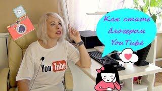 ▶Как стать блогером на YouTube. С чего начинать?