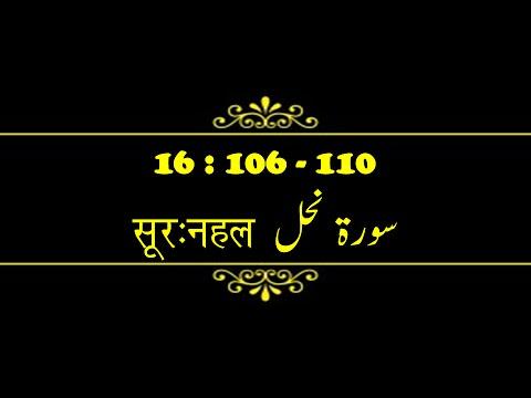 Surah An-Nah'l (16:106 -110)