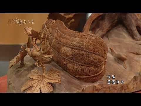 三義巧雕名人堂-木雕師 陳文亮