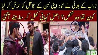 Pukar Team Revealed Whole Story Of Zainab Kasur Case | Pukar | Neo News