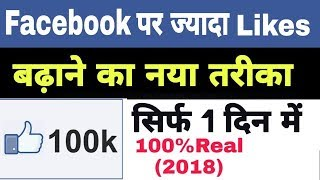 how to use fb liker app