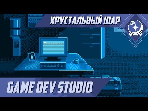 Первый взгляд - Game Dev Studio - ХШ #56