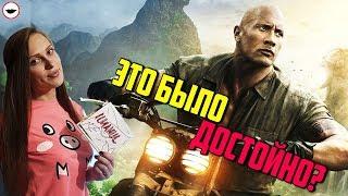 Джуманджи: Зов джунглей - обзор фильма