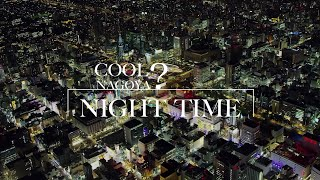 "<a href=""https://www.nagoya-info.jp/feature/detail/106/"" target=""_blank"">COOL! NAGOYA/NIGHT TIME</a>"