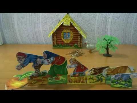 """Народная сказка """"Репка"""" . Бумажный театр для детей  в домашних условиях. Сказки из бумаги."""