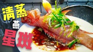 〈 職人吹水〉 蒸魚🐟 係要 咁 樣去除魚嘅腥味- 清蒸 燕星斑