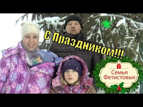 С Новым Годом!!!/ Семья Фетистовых