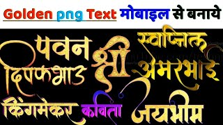 """Picsart me hindi/marathi fonts kaise add kare unicode"" unicode pad"