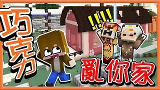 【巧克力】『Minecraft:巧克力到你家』巧克力亂你家!驚見兩人拆夥?Ft.咕雞酋長