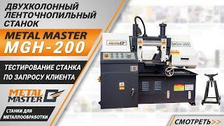 Полуавтоматические/Автоматические, Metal MasterMGH-200