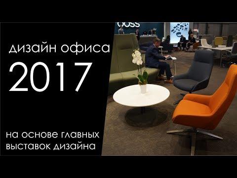 Дизайн офисов. Тренды 2017. 5 способов оформления пространства.
