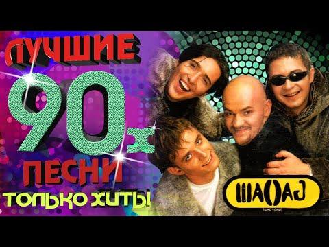 Шао!Бао? - Лучшие песни 90-х. Только хиты!