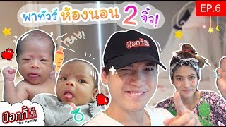 EP.6 | ป๊อกกี้ on the run The Family พาทัวร์ห้องนอน 2 จิ๋ว!