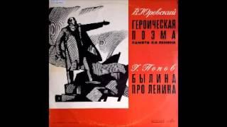 Gavriil Nikolayevich Popov -  Byline for Lenin, op. 58