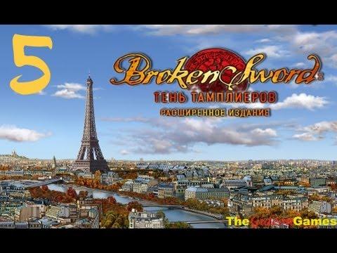 Quest: Прохождение Broken Sword: Тень тамплиеров [Расширенное издание] - Часть 5 (Отель Убю)