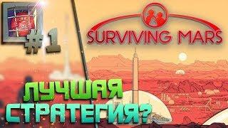 Surviving Mars — Лучшая стратегия 2018? Игра про марс | #1