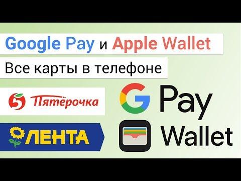Добавить в телефон ПРАВИЛЬНО карта Лента и Пятёрочка, скидочные карты в айфон Wallet и андроид Pay
