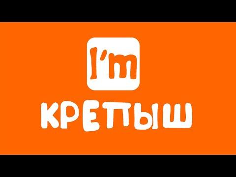 ФРАНШИЗА I`M КРЕПЫШ – ШКОЛА ФИЗИЧЕСКОЙ ПОДГОТОВКИ