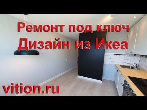 Идеальный дизайн из Икеа, лучшее решение. Капитальный ремонт квартиры под ключ. ikea