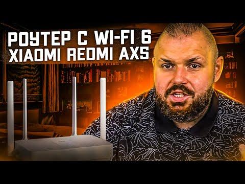XIAOMI REDMI ROUTER AX5 С WI-FI 6 И ВОЗМОЖНОСТЯМИ MESH. НЕПЛОХОЙ 802.11AX В 5ГГЦ
