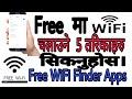 Wifi Free मा WiFi चलाउने तरिका सिक्नुहोस् Find Free WiFi And Hotspot Location By Free WiFi