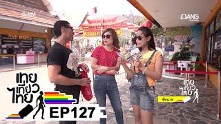 เทยเที่ยวไทย ตอน 127 - พาเที่ยว ชัยนาท