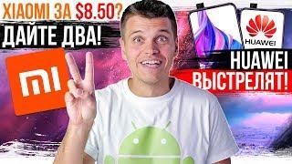 Xiaomi за 8.5$ 😱 ПУШКИ ОТ HUAWEI 🔥 Samsung РАЗОЧАРОВАЛИ...