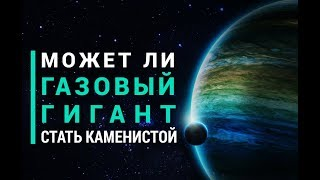 Может ли газовый гигант превратиться в землеподобную экзопланету?