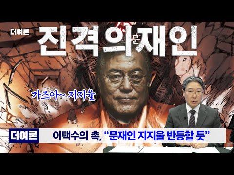 문재인 대통령 지지율 상승 적중! 신년기자회견으로 또!