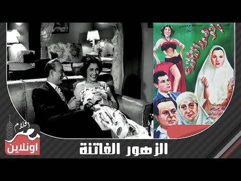 , title : 'الفيلم العربي - الزهور الفاتنة - بطولة فاتن حمامة ومحمود المليجي وشكري سرحان وتحية كاريوكا