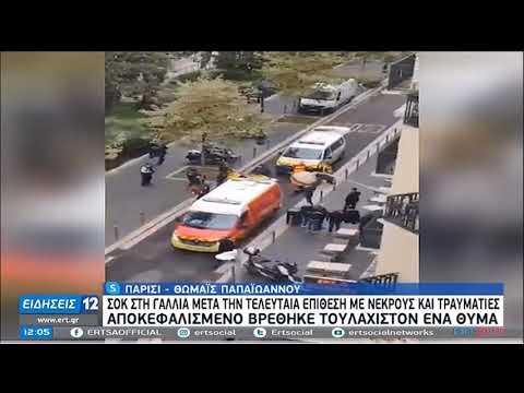 Γαλλία: Τρεις νεκροί από επίθεση σε εκκλησία στη Νίκαια   29/10/20   ΕΡΤ
