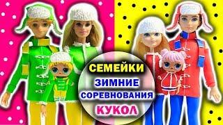 ДВЕ СЕМЕЙКИ Зимние Соревнования КУКЛЫ ЛОЛ Сюрприз Мультик LOL Families Surprise Dolls