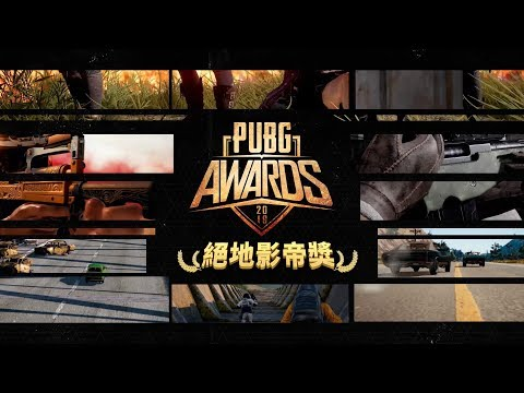 PUBG官方舉辦拍片比賽