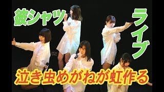 LIVE映像KATA☆CHU彼シャツ公演@2018/2/9