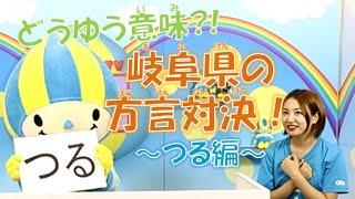 岐阜県方言対決~つる編~