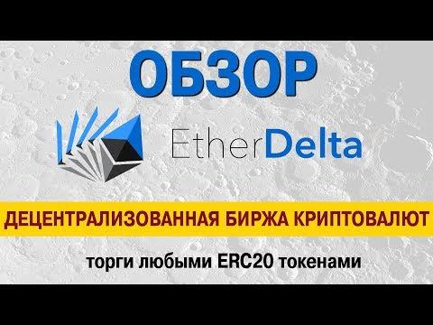 EtherDelta: децентрализованная биржа криптовалют