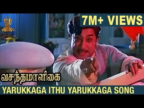 Yarukkaga Ithu Yarukkaga Video Song | Vasantha Maligai Tamil Movie | Sivaji Ganesan | Vanisri Mp3
