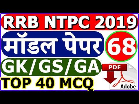 RRB NTPC GK Model Paper 2019 Part 68 |  RRB Railway GS NTPC Previous paper 2019