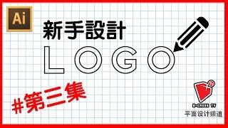 【平面设计】【LOGO設計】 新手設計LOGO教學 第三集 【adobe illustrator】【做LOGO】【 標識設計】