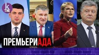 Игра престолов по-украински: кто будет новым премьером? - #36 Политтехнологическая