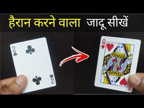 Best Card Magic Trick Ever! Card Magic Tutorial | Magic Show Online @Hindi Magic Tricks