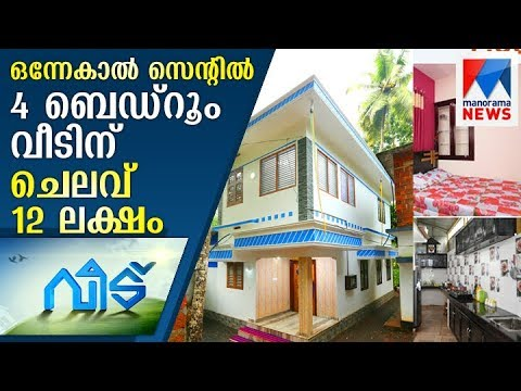 Four bed room house in 12 lakh budget in 1.25 cent of area | Manorama News