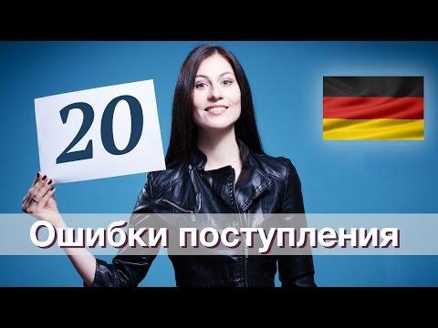 Ошибки поступления в Германии 2016