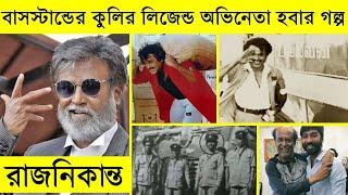 Rajinikanth biography and lifestyle - robot 2.0 - kabali - robot - tamil movies - telegu movies -