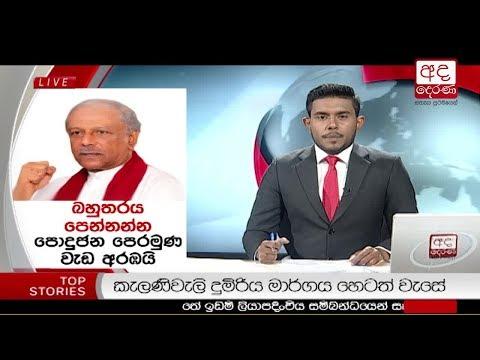 Ada Derana Late Night News Bulletin 10.00 pm - 2018.02.17