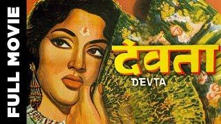 Devta (1956) | Superhit Classic Movie | देवता | Gemini Ganeshan, Vyjayanthimala