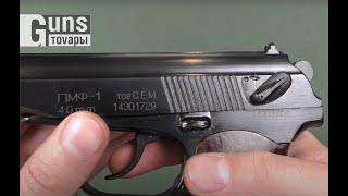 Пистолет под патрон Флобера ПМФ-1 от компании CO2 - магазин оружия без разрешения - видео 3