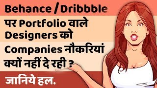 No Job For Designer On Behance And Dribble (in Hindi)