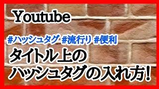 Youtube動画タイトル上にある青色ののハッシュタグの入れ方わかりました